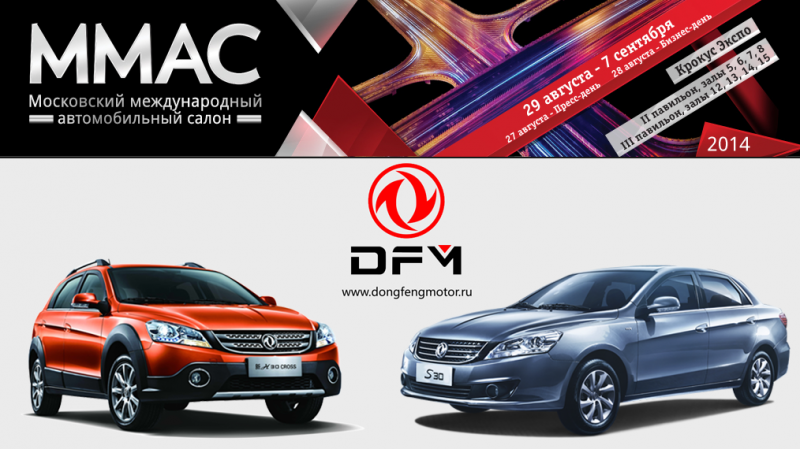 DONGFENG MOTOR CORPORATION НА ММАС'2014